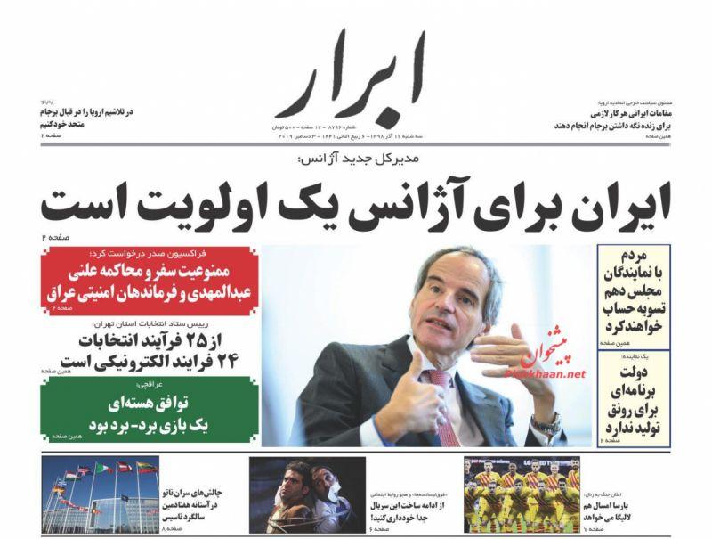 عناوین اخبار روزنامه ابرار در روز سهشنبه ۱۲ آذر