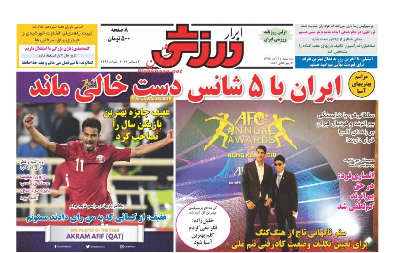 عناوین اخبار روزنامه ابرار ورزشى در روز سهشنبه ۱۲ آذر