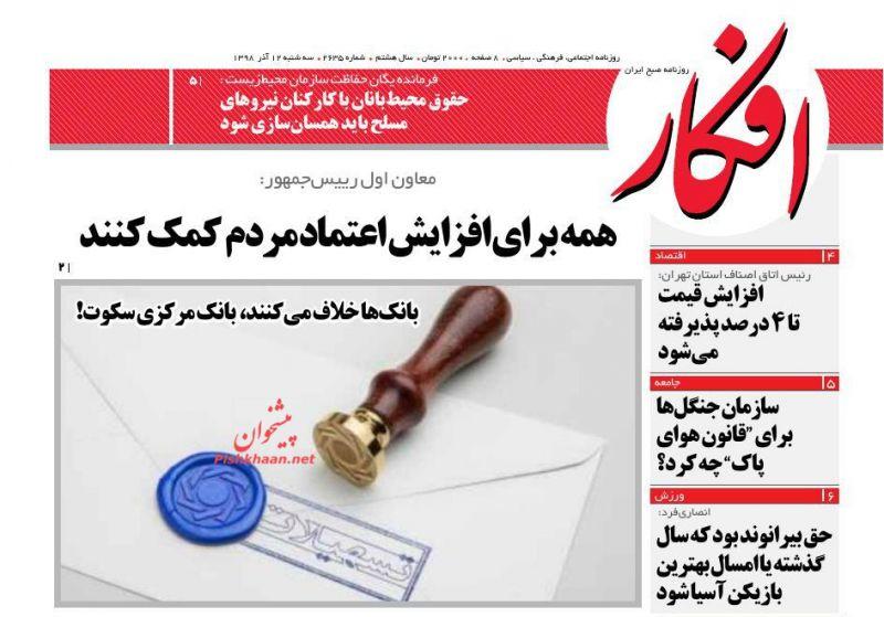 عناوین اخبار روزنامه افکار در روز سهشنبه ۱۲ آذر
