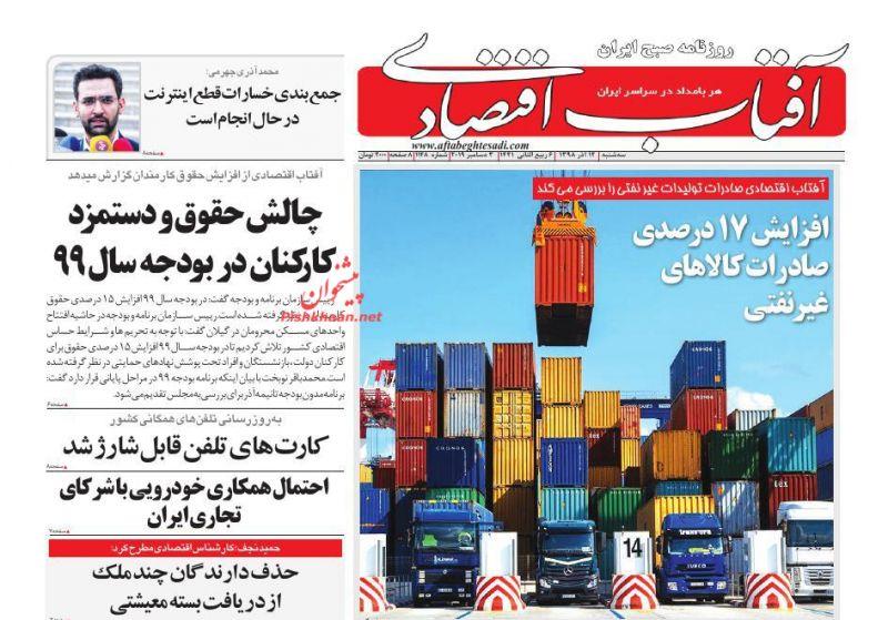 عناوین اخبار روزنامه آفتاب اقتصادی در روز سهشنبه ۱۲ آذر