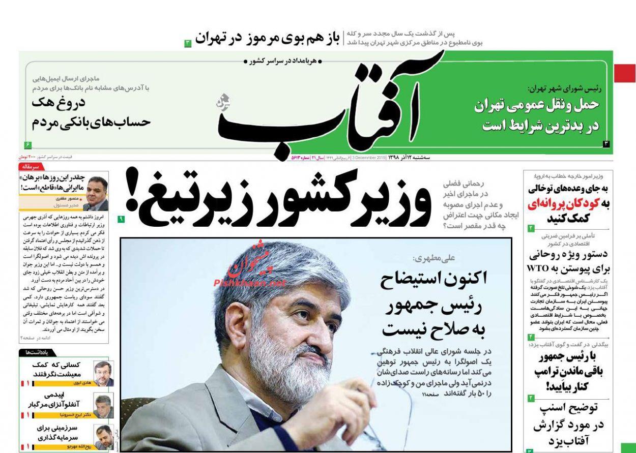 عناوین اخبار روزنامه آفتاب یزد در روز سهشنبه ۱۲ آذر :
