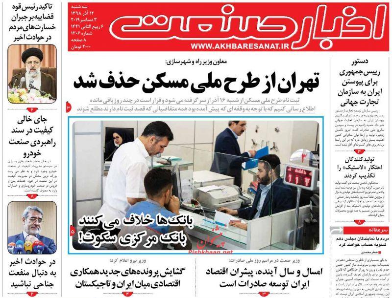 عناوین اخبار روزنامه اخبار صنعت در روز سهشنبه ۱۲ آذر