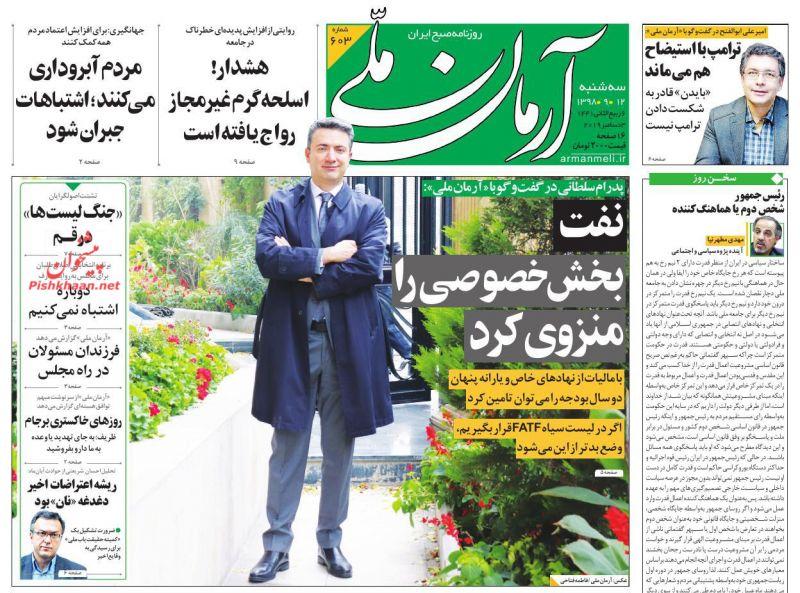 عناوین اخبار روزنامه آرمان ملی در روز سهشنبه ۱۲ آذر