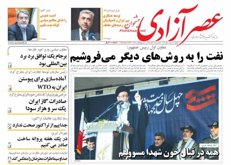عناوین اخبار روزنامه عصرآزادی در روز سهشنبه ۱۲ آذر