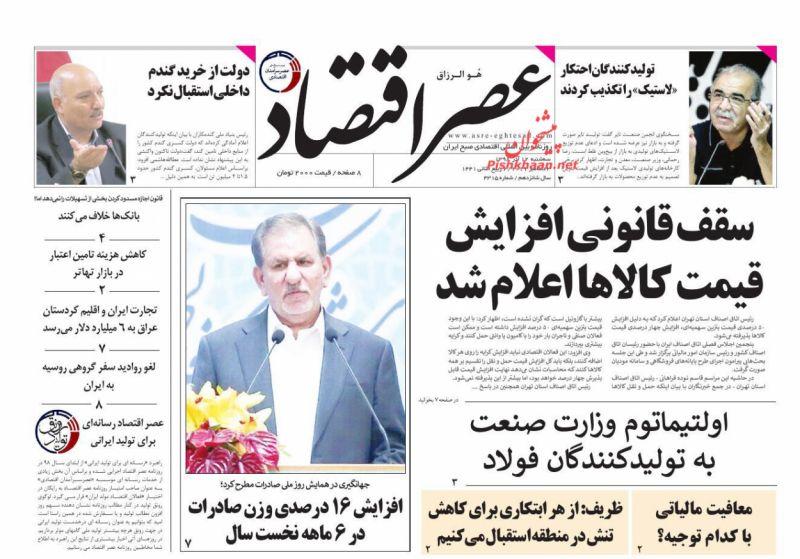 عناوین اخبار روزنامه عصر اقتصاد در روز سهشنبه ۱۲ آذر