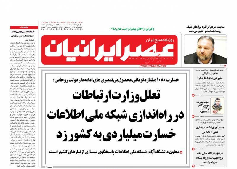 عناوین اخبار روزنامه عصر ایرانیان در روز سهشنبه ۱۲ آذر