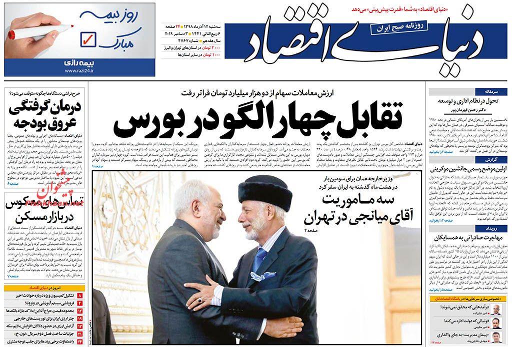 عناوین اخبار روزنامه دنیای اقتصاد در روز سهشنبه ۱۲ آذر :