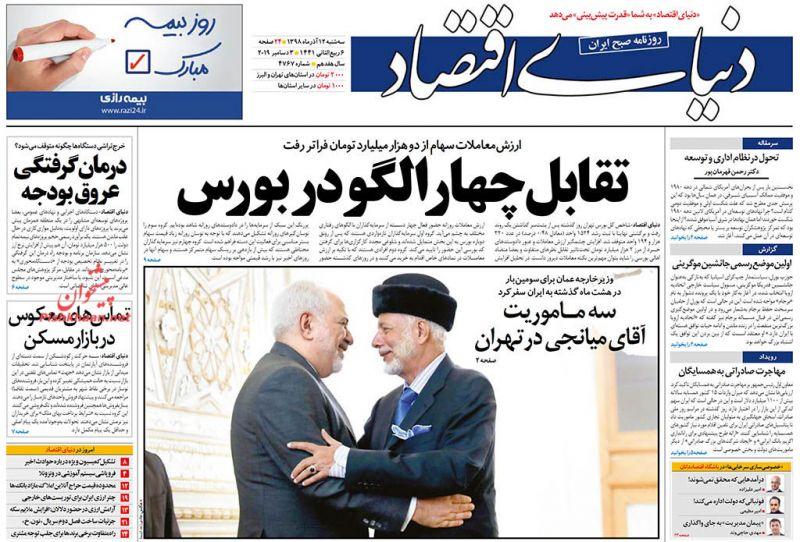 عناوین اخبار روزنامه دنیای اقتصاد در روز سهشنبه ۱۲ آذر