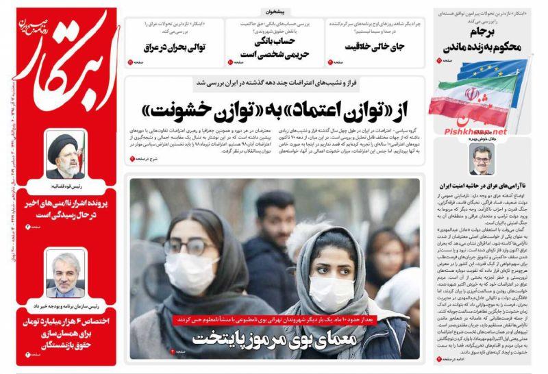 عناوین اخبار روزنامه ابتکار در روز سهشنبه ۱۲ آذر :