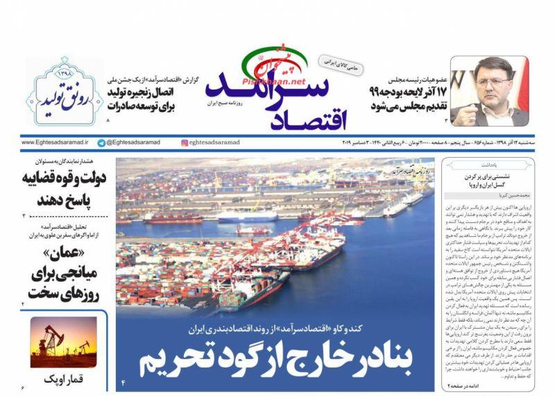 عناوین اخبار روزنامه اقتصاد سرآمد در روز سهشنبه ۱۲ آذر