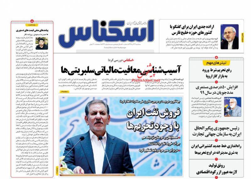 عناوین اخبار روزنامه اسکناس در روز سهشنبه ۱۲ آذر