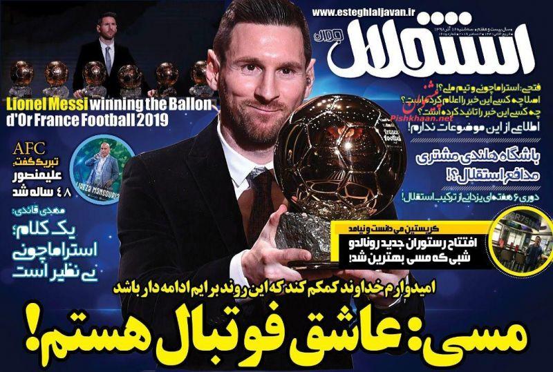 عناوین اخبار روزنامه استقلال جوان در روز سهشنبه ۱۲ آذر