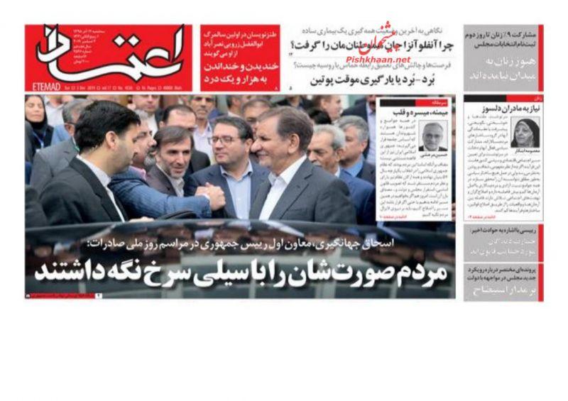 عناوین اخبار روزنامه اعتماد در روز سهشنبه ۱۲ آذر