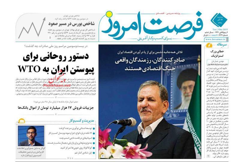 عناوین اخبار روزنامه فرصت امروز در روز سهشنبه ۱۲ آذر
