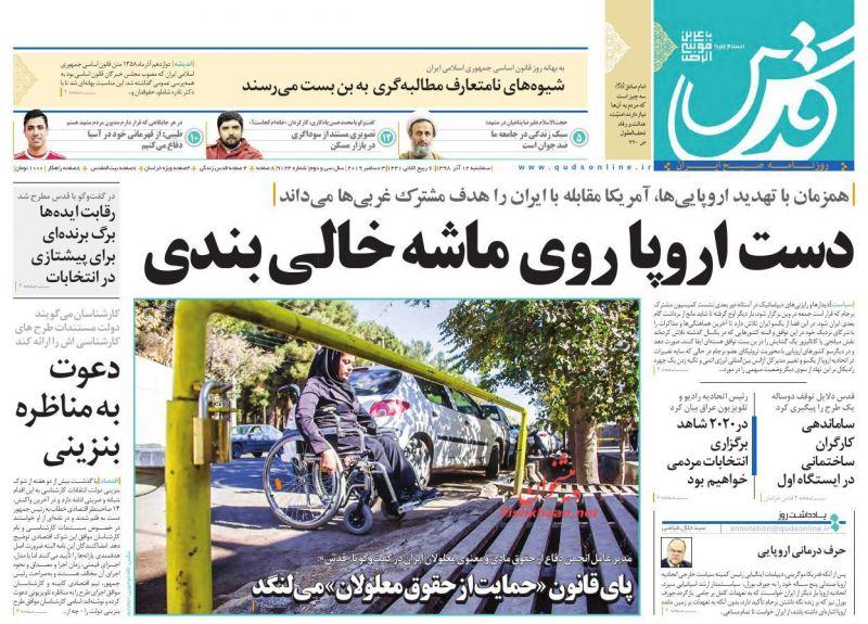 عناوین اخبار روزنامه قدس در روز سهشنبه ۱۲ آذر