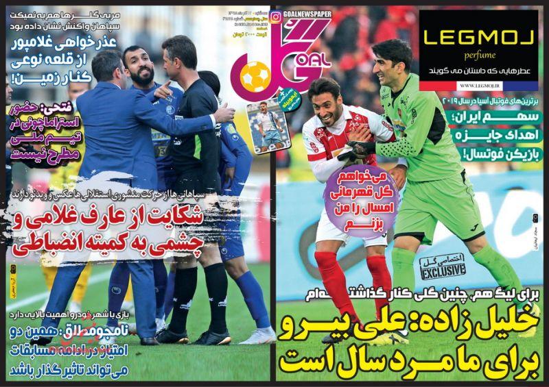 عناوین اخبار روزنامه گل در روز سهشنبه ۱۲ آذر
