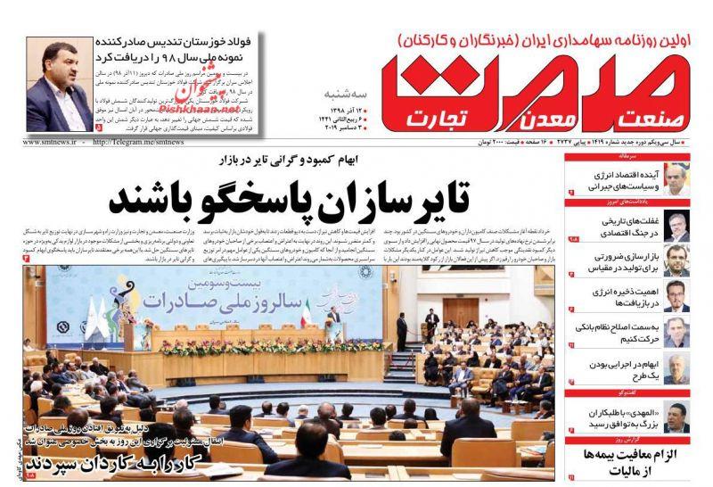 عناوین اخبار روزنامه صمت در روز سهشنبه ۱۲ آذر