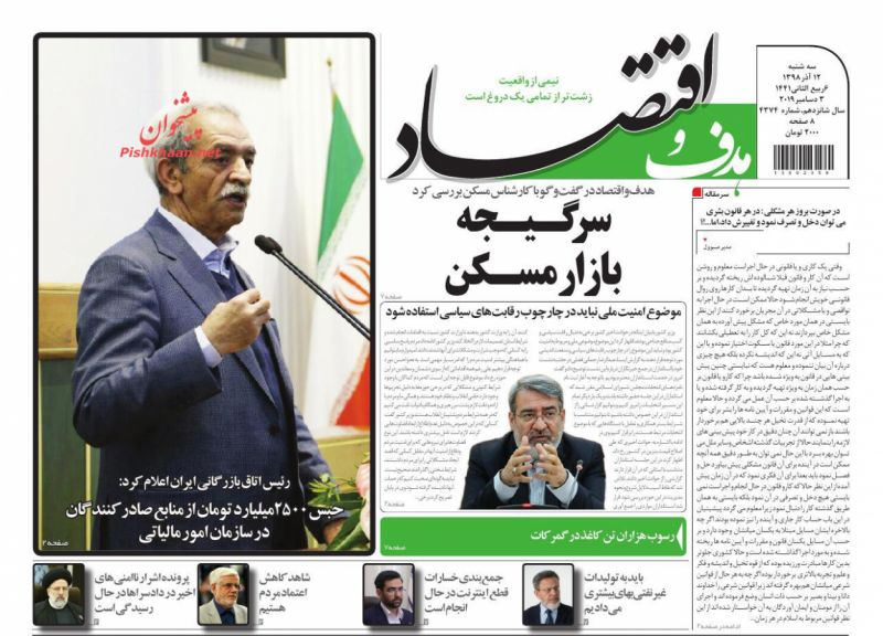 عناوین اخبار روزنامه هدف و اقتصاد در روز سهشنبه ۱۲ آذر