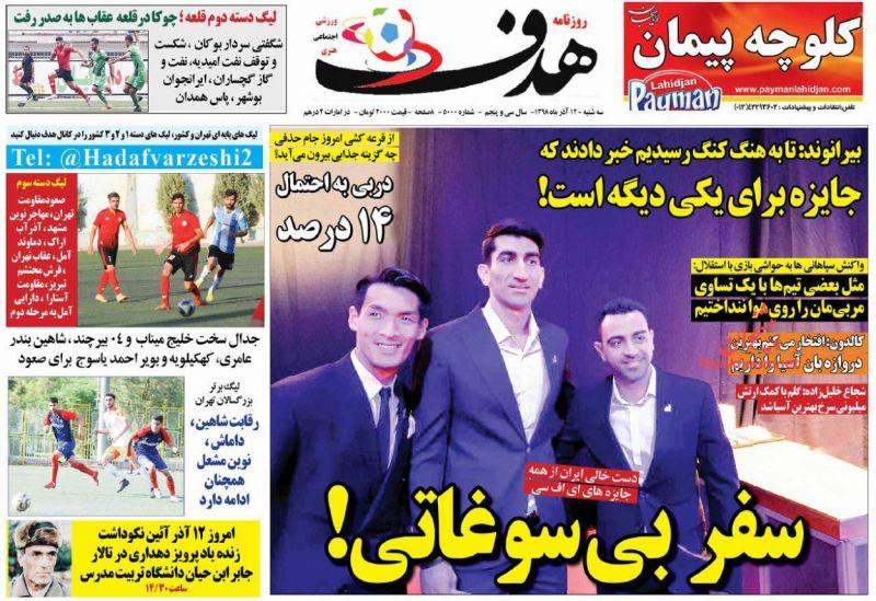 عناوین اخبار روزنامه هدف در روز سهشنبه ۱۲ آذر