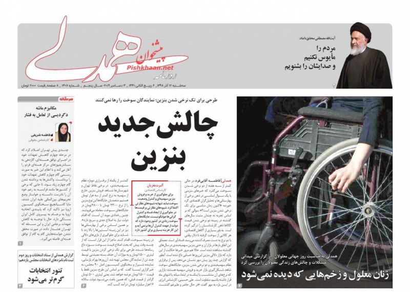 عناوین اخبار روزنامه همدلی در روز سهشنبه ۱۲ آذر :