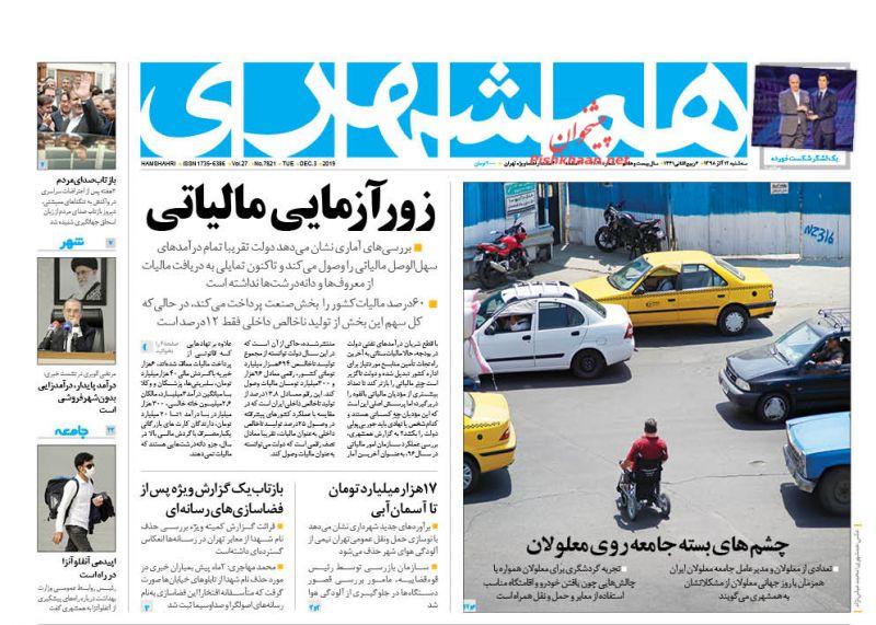 عناوین اخبار روزنامه همشهری در روز سهشنبه ۱۲ آذر