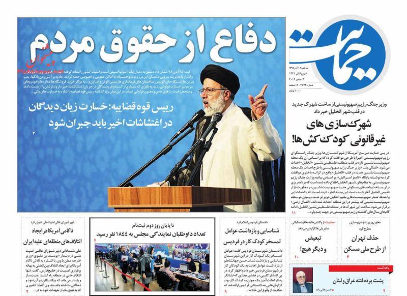عناوین اخبار روزنامه حمایت در روز سهشنبه ۱۲ آذر