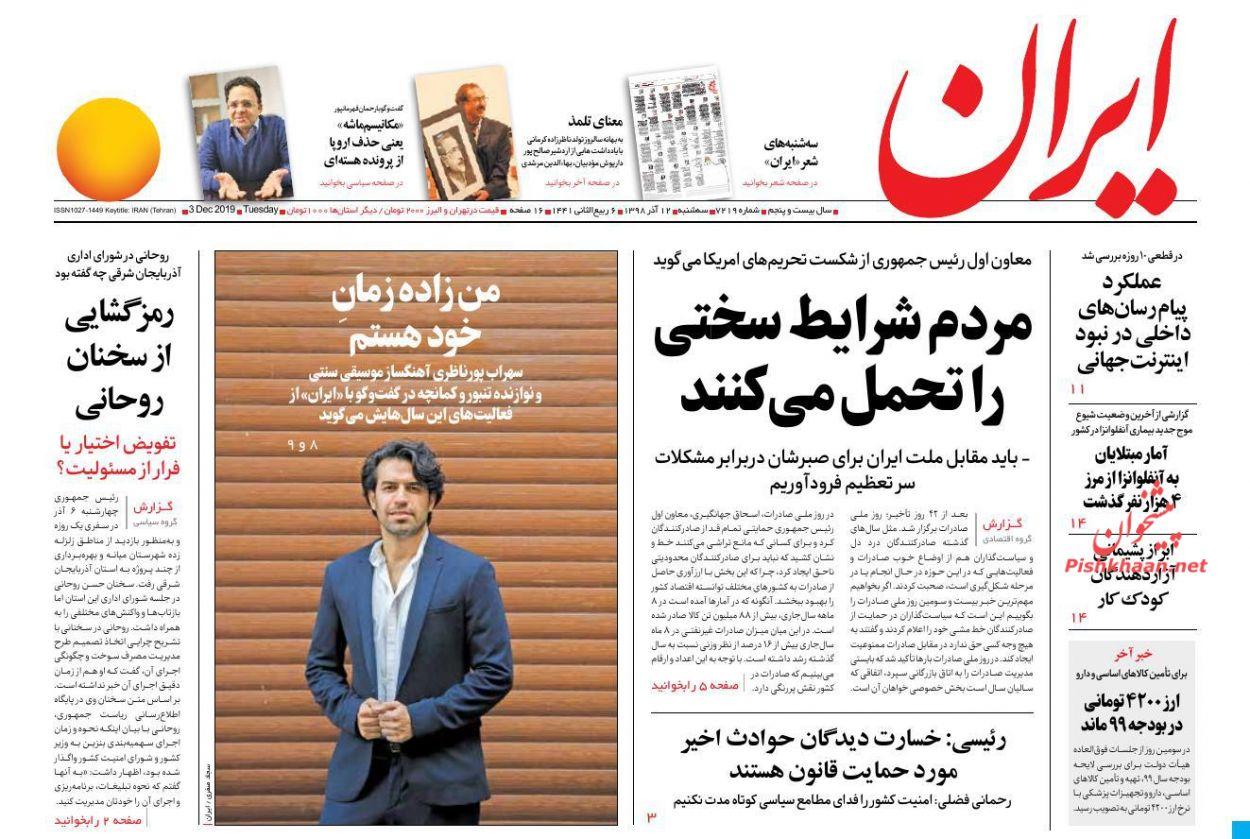عناوین اخبار روزنامه ایران در روز سهشنبه ۱۲ آذر :