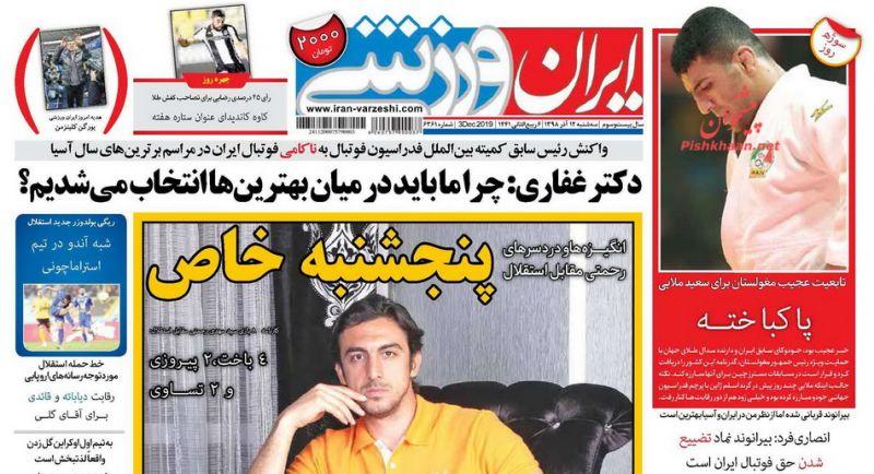 عناوین اخبار روزنامه ایران ورزشی در روز سهشنبه ۱۲ آذر : وقتی اکرم عفیف در اسپایر بازی میکرد خبری از بیرانوند داشتید؟ ؛پنجشنبه خاص ؛لیاقت شماره 10 را داری! ؛