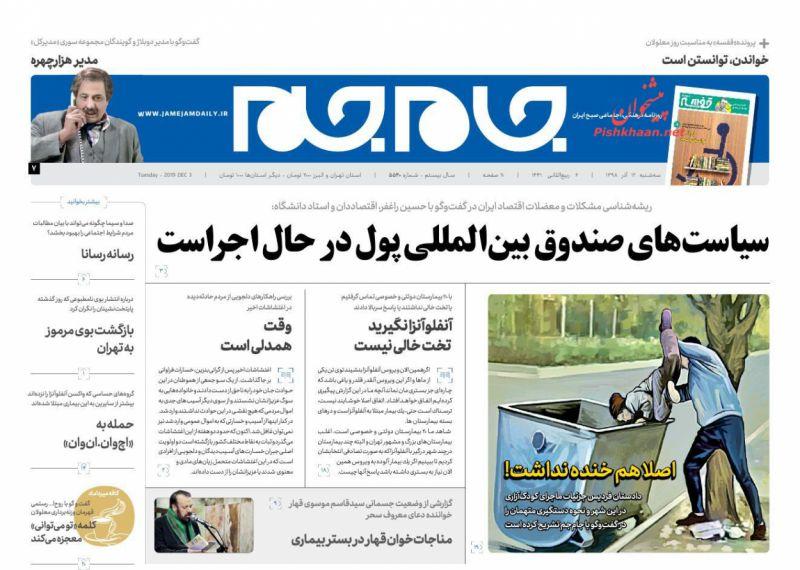 عناوین اخبار روزنامه جام جم در روز سهشنبه ۱۲ آذر
