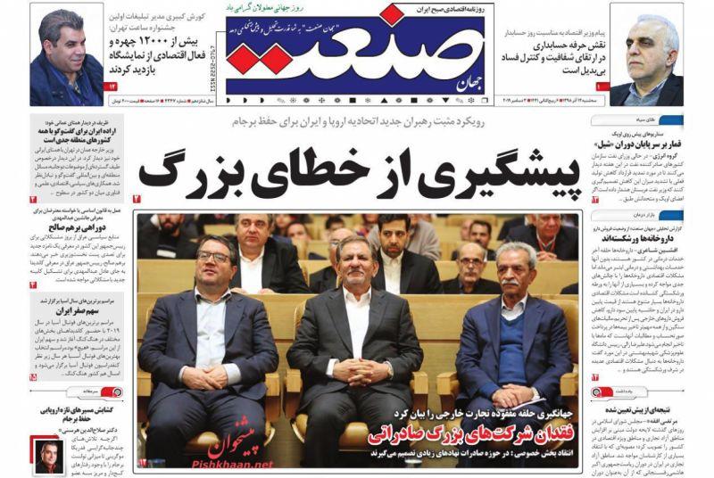عناوین اخبار روزنامه جهان صنعت در روز سهشنبه ۱۲ آذر