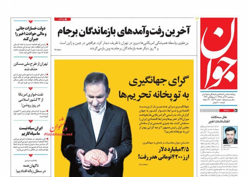 عناوین اخبار روزنامه جوان در روز سهشنبه ۱۲ آذر :