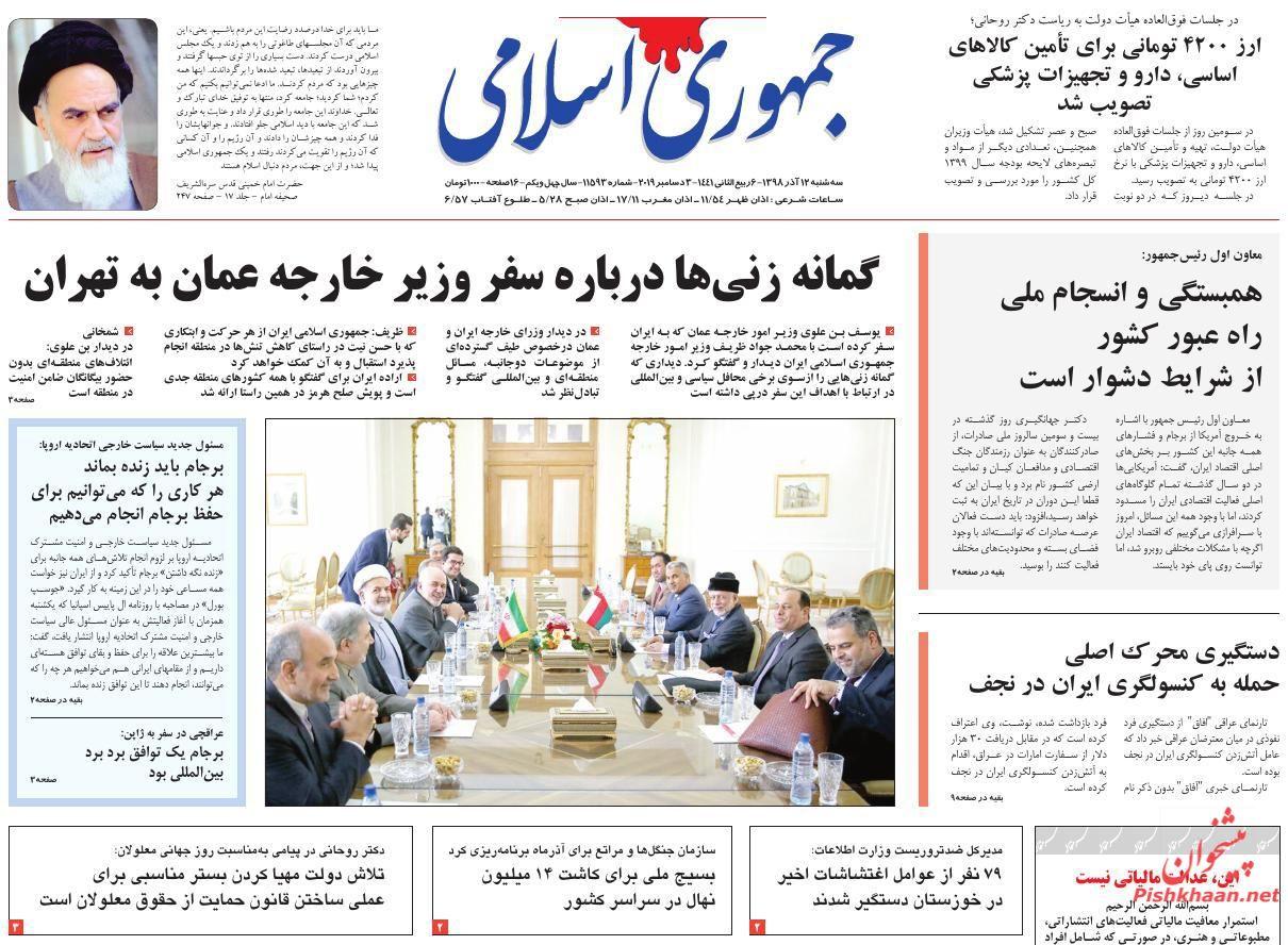 عناوین اخبار روزنامه جمهوری اسلامی در روز سهشنبه ۱۲ آذر :