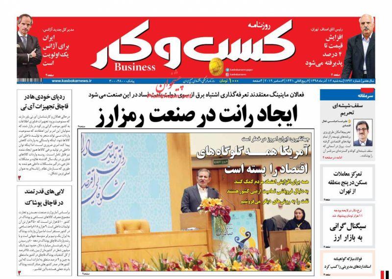 عناوین اخبار روزنامه كسب و كار در روز سهشنبه ۱۲ آذر
