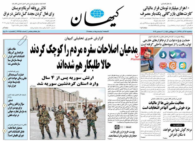 عناوین اخبار روزنامه کيهان در روز سهشنبه ۱۲ آذر :