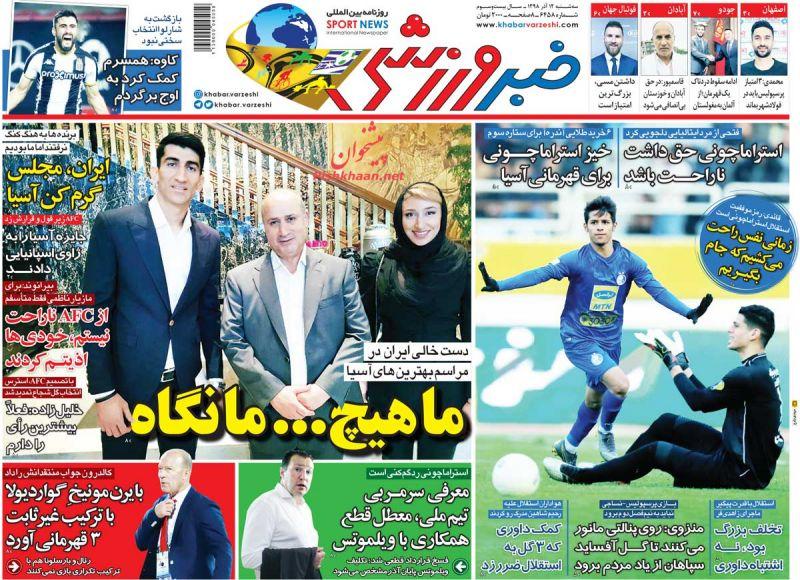 عناوین اخبار روزنامه خبر ورزشی در روز سهشنبه ۱۲ آذر :