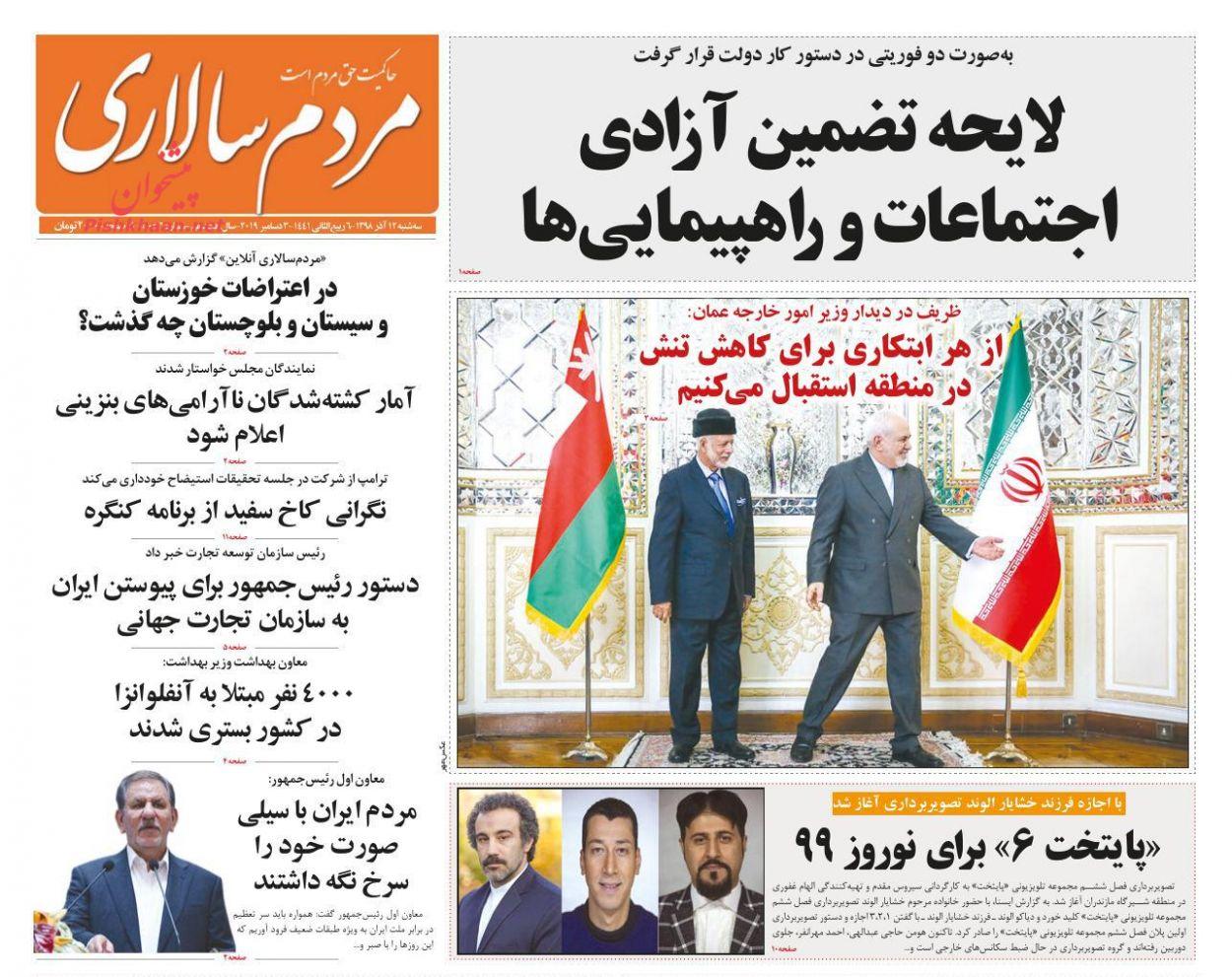عناوین اخبار روزنامه مردم سالاری در روز سهشنبه ۱۲ آذر :