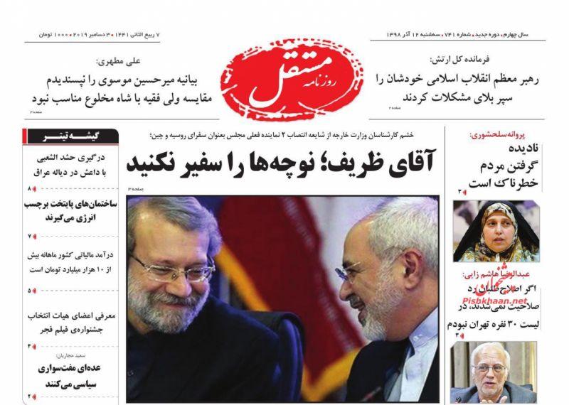 عناوین اخبار روزنامه مستقل در روز سهشنبه ۱۲ آذر