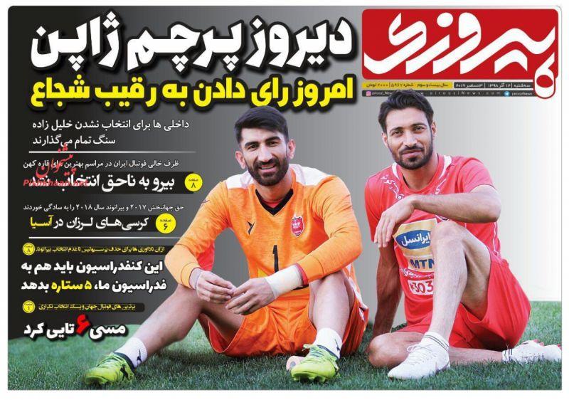عناوین اخبار روزنامه پیروزی در روز سهشنبه ۱۲ آذر