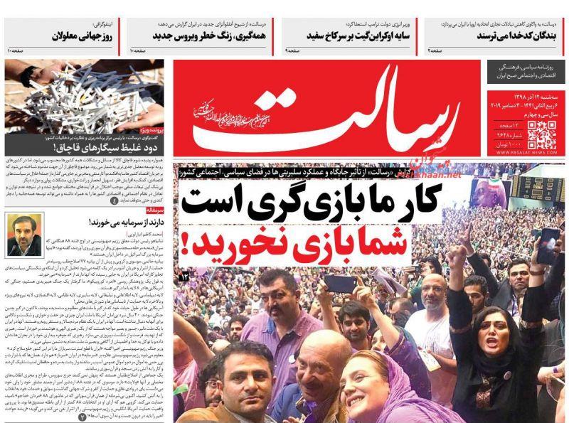 عناوین اخبار روزنامه رسالت در روز سهشنبه ۱۲ آذر