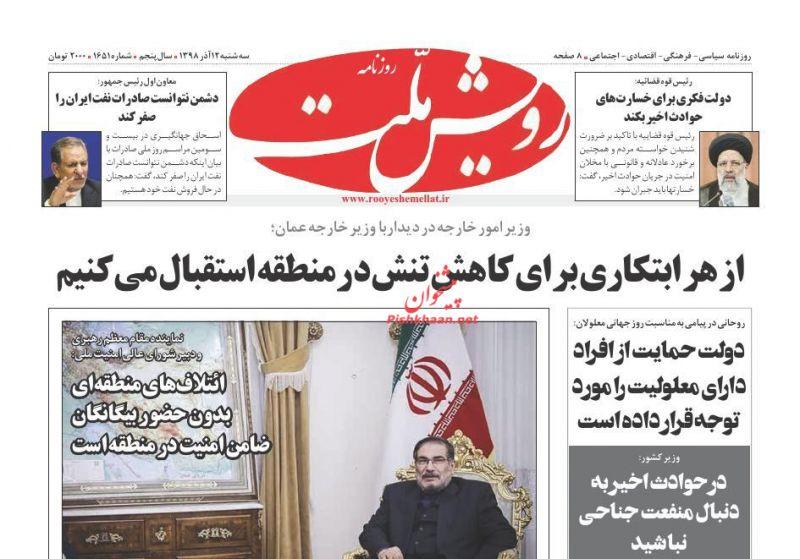 عناوین اخبار روزنامه رویش ملت در روز سهشنبه ۱۲ آذر
