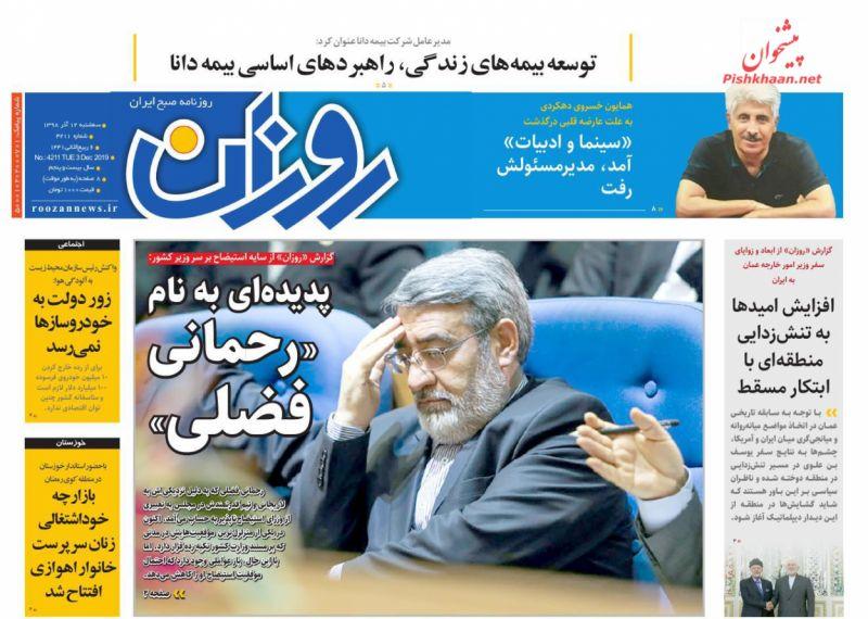 عناوین اخبار روزنامه روزان در روز سهشنبه ۱۲ آذر