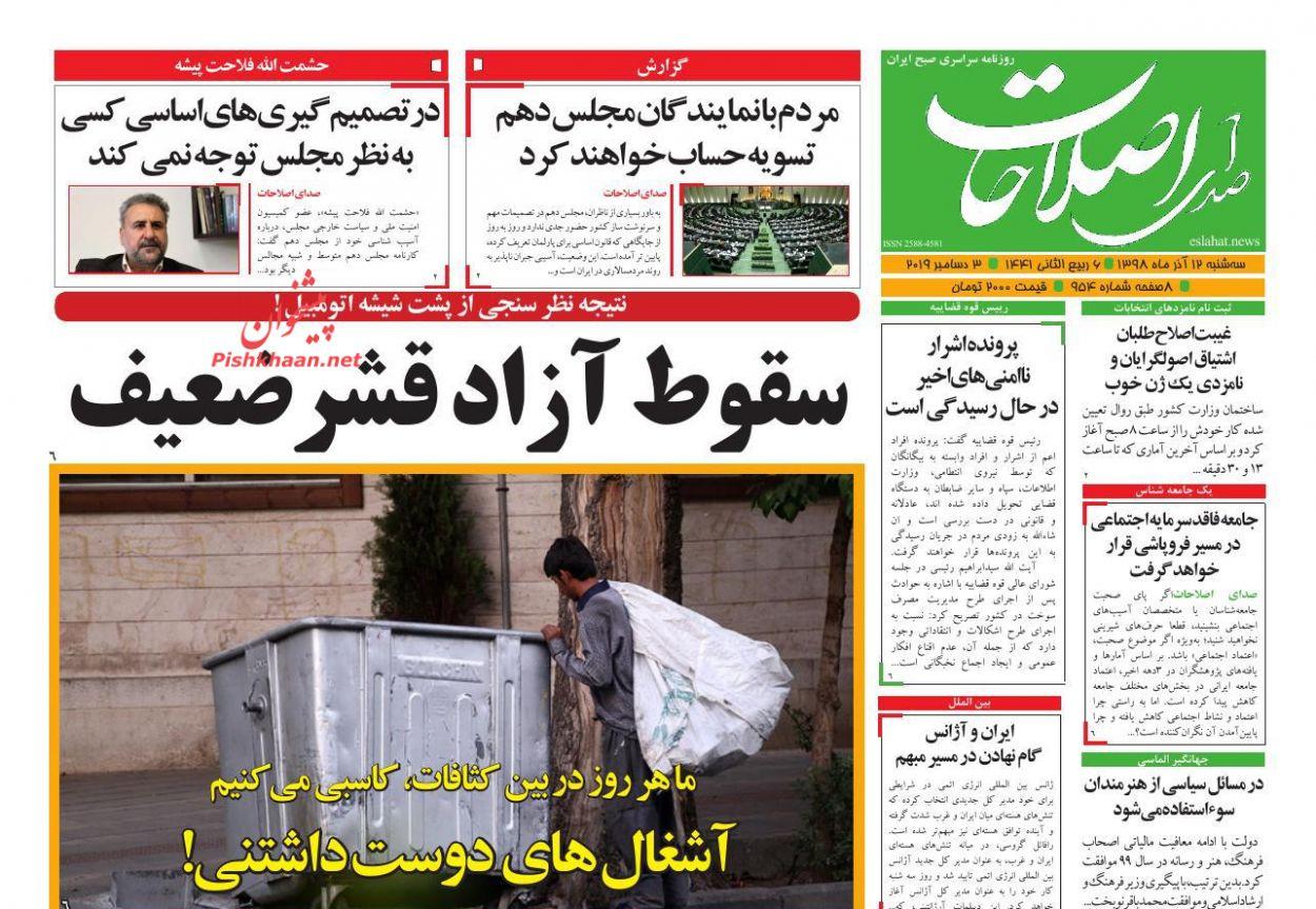عناوین اخبار روزنامه صدای اصلاحات در روز سهشنبه ۱۲ آذر :