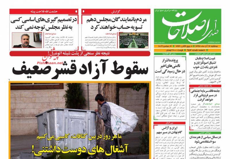عناوین اخبار روزنامه صدای اصلاحات در روز سهشنبه ۱۲ آذر