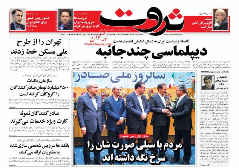 عناوین اخبار روزنامه ثروت در روز سهشنبه ۱۲ آذر