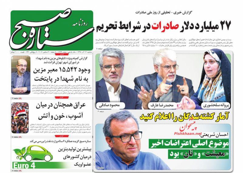 عناوین اخبار روزنامه ستاره صبح در روز سهشنبه ۱۲ آذر