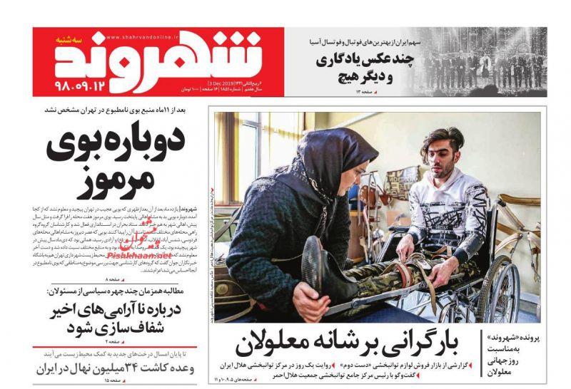 عناوین اخبار روزنامه شهروند در روز سهشنبه ۱۲ آذر