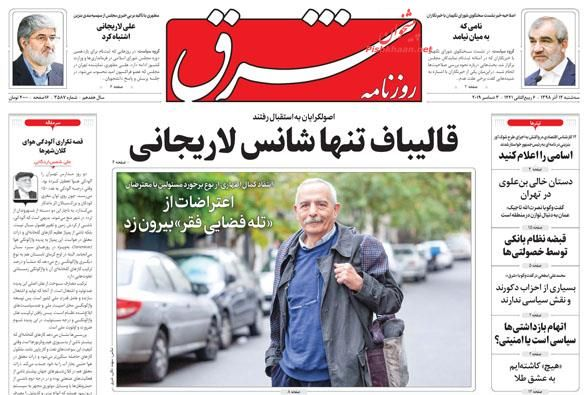 عناوین اخبار روزنامه شرق در روز سهشنبه ۱۲ آذر