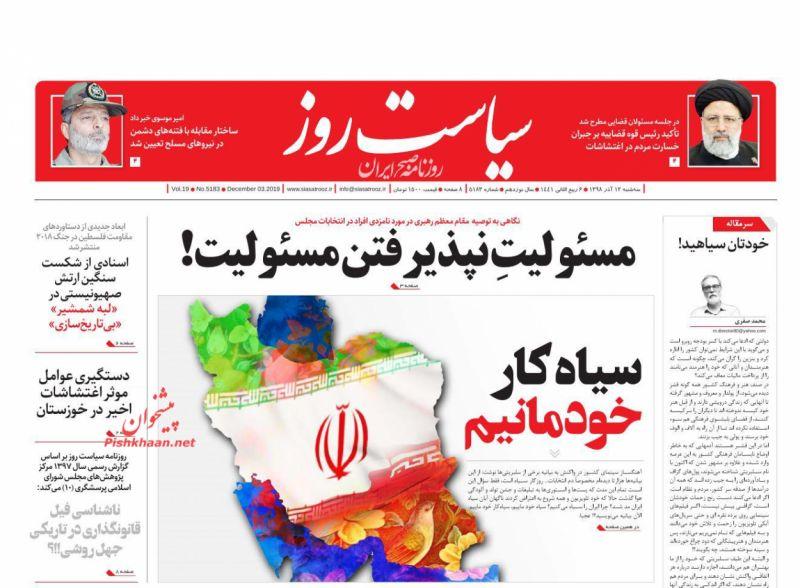 عناوین اخبار روزنامه سیاست روز در روز سهشنبه ۱۲ آذر