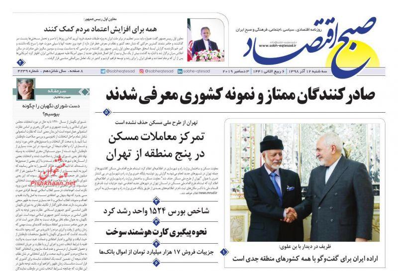 عناوین اخبار روزنامه صبح اقتصاد در روز سهشنبه ۱۲ آذر