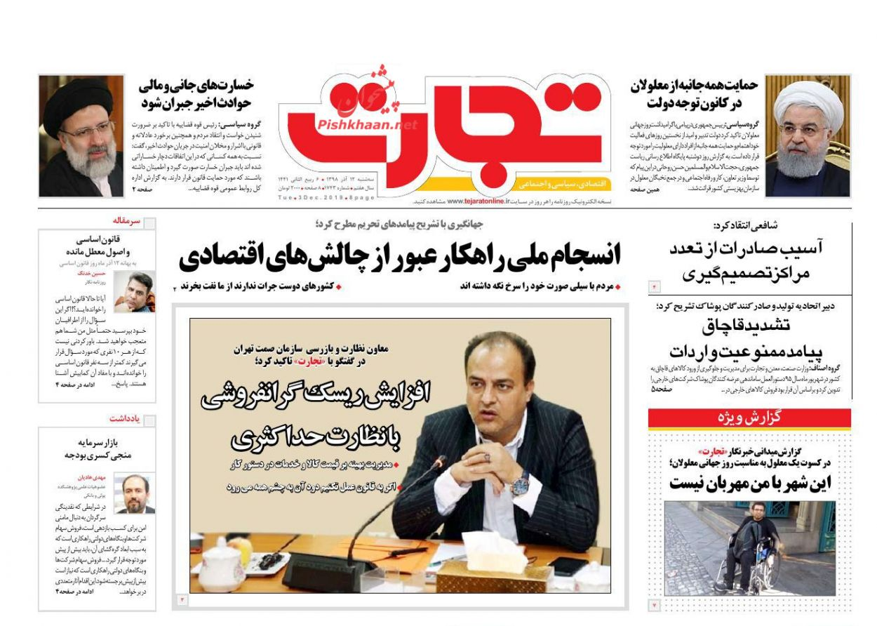 عناوین اخبار روزنامه تجارت در روز سهشنبه ۱۲ آذر :